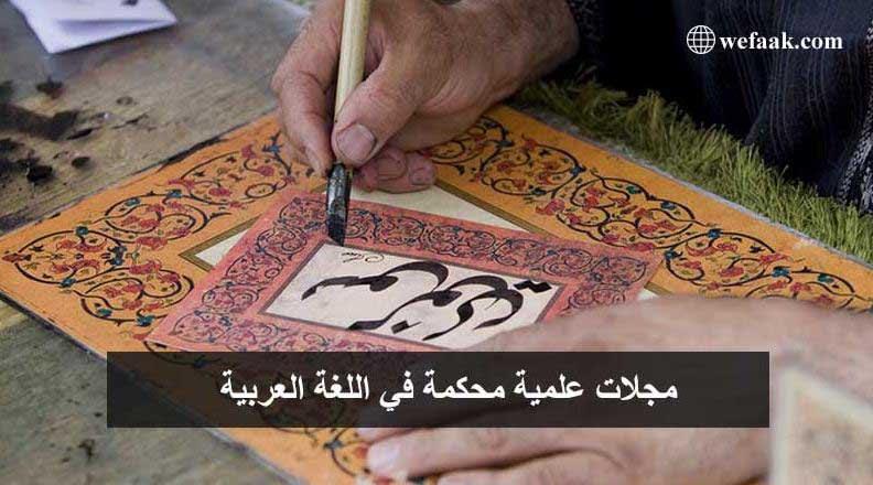 مجلات علمية محكمة في اللغة العربية