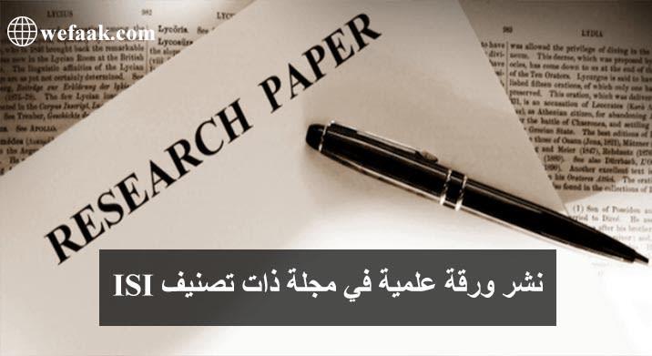 ISI نشر ورقة علمية في مجلة ذات تصنيف