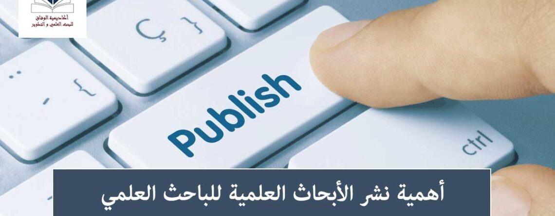 أهمية نشر الأبحاث العلمية للباحث العلمي