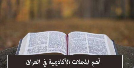 أهم المجلات الأكاديمية في العراق