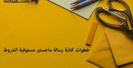 خطوات كتابة الرسالة الجامعية مستوفية الشروط