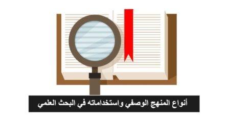أنواع المنهج الوصفي واستخداماته في البحث العلمي