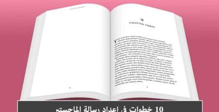 10 خطوات في إعداد رسالة الماجستير
