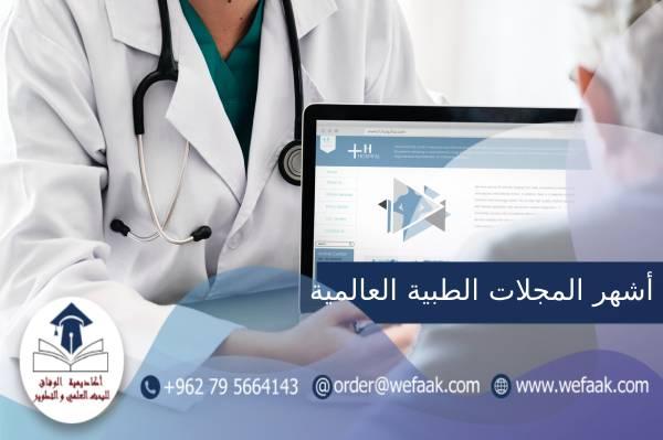 أشهر المجلات الطبية العالمية