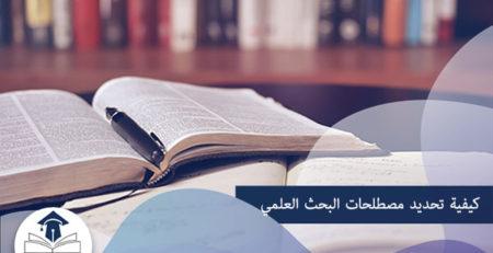 كيفية-تحديد-مصطلحات-البحث-العلمي