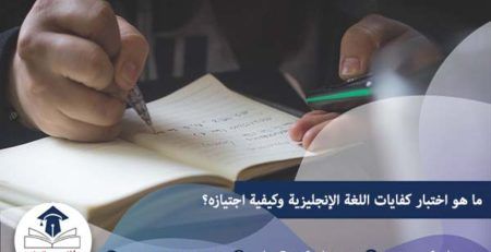 اختبار كفايات اللغة الإنجليزية