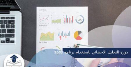 دوره التحليل الاحصائي باستخدام برنامج spss