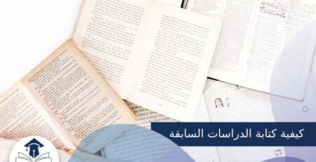 كيفية كتابة الدراسات السابقة