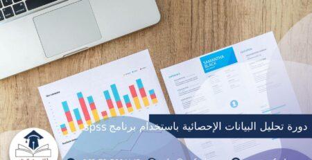 دورة تحليل البيانات الإحصائية باستخدام برنامج spss