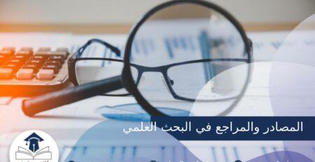 المصادر والمراجع في البحث العلمي
