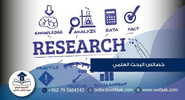 خصائص البحث العلمي