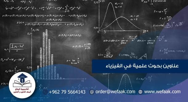 عناوين بحوث علمية في الفيزياء