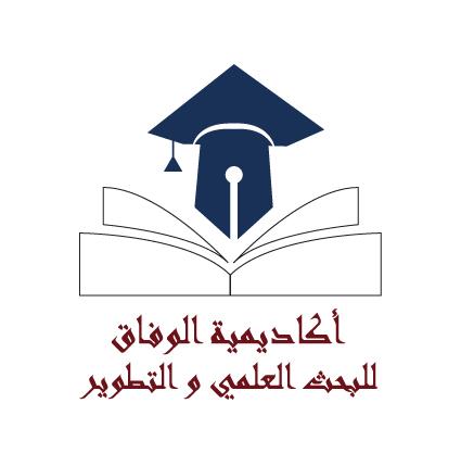 أكاديمية الوفاق للبحث العلمي و التطوير