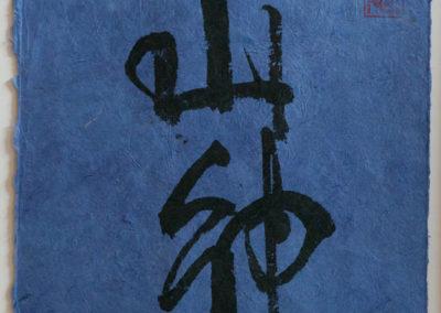 calligraphy_04