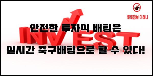 안전 투자식 배팅 - 실시간 축구 배팅 이미지
