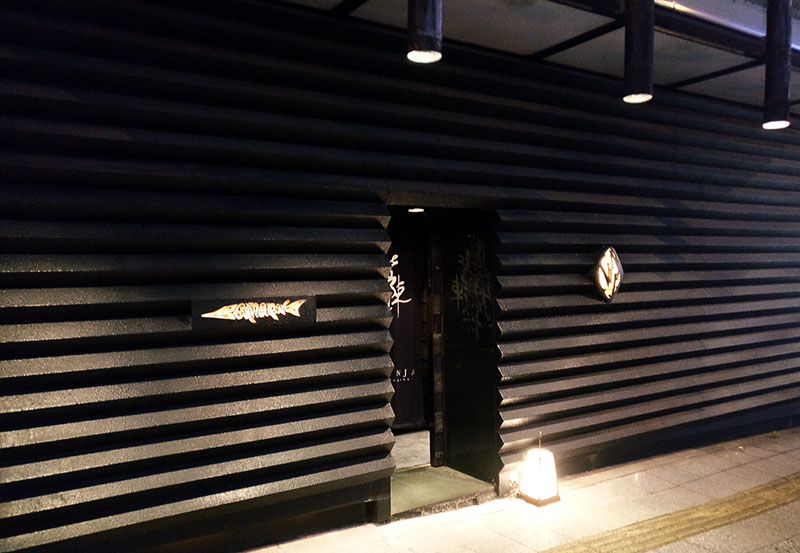 Entrance to Ninja Restaurant in Tokyo