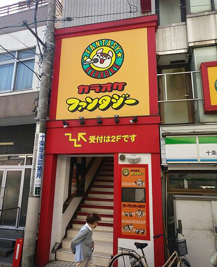 Karaoke in Japan, Fantasy Karaoke, Tokyo, Karaoke in Japan, Rick Roll, Diapersonaplane, Diapers on a plane, creating family memories, family travel, traveling with kids