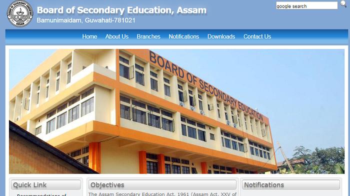 Assam HS 12th Result