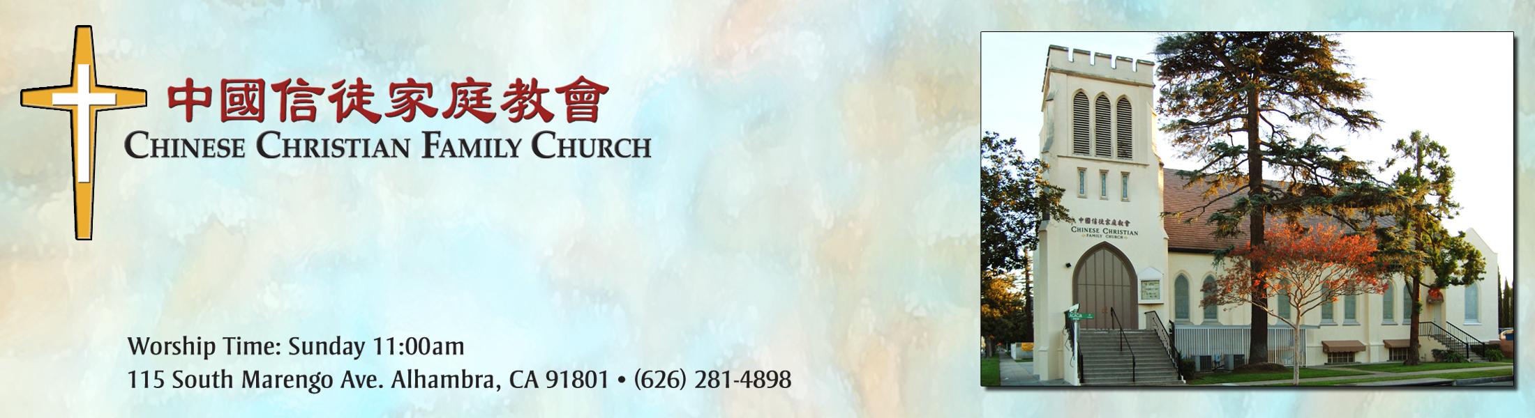 中國信徒家庭教會 CCFCalh