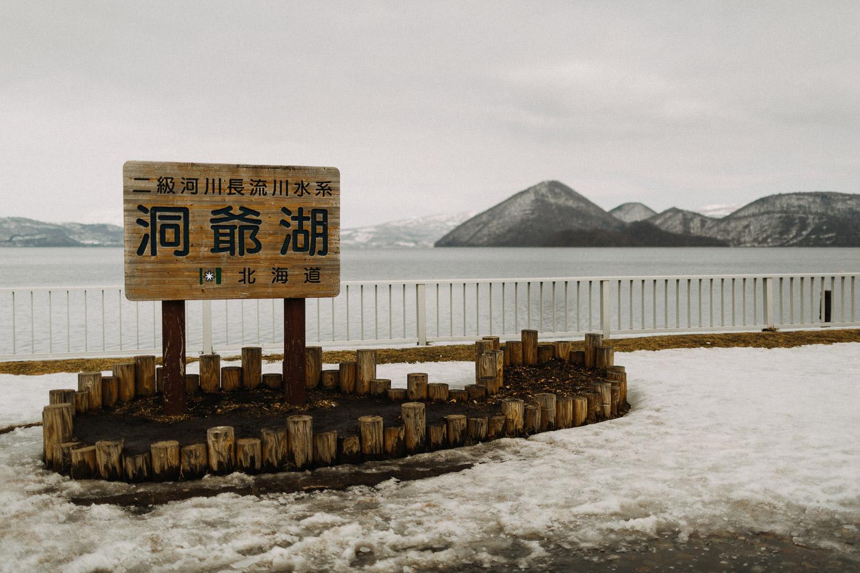 Image of Lake Toya in Hokkaido