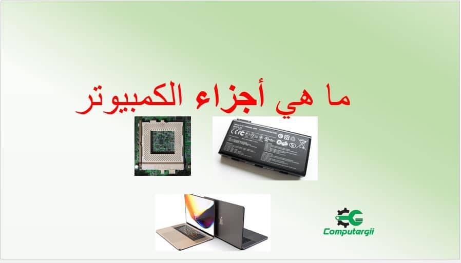 اجزاء الكمبيوتر الداخلية-كمبيوترجي