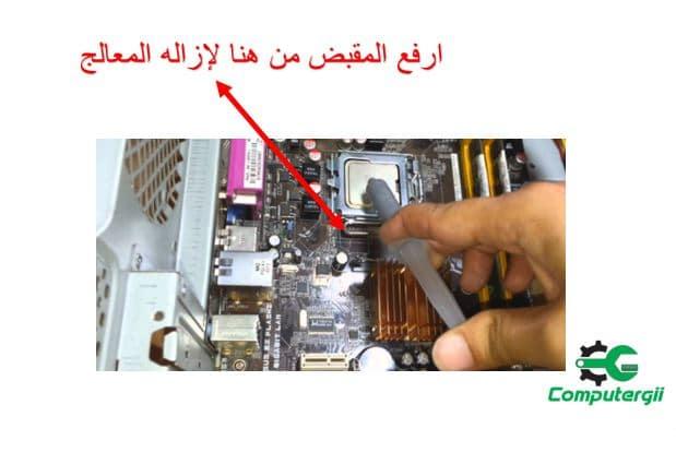 تبديل معالج الكمبيوتر - كمبيوترجي