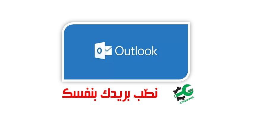 برنامج Outlook للكمبيوتر - كمبيوترجي