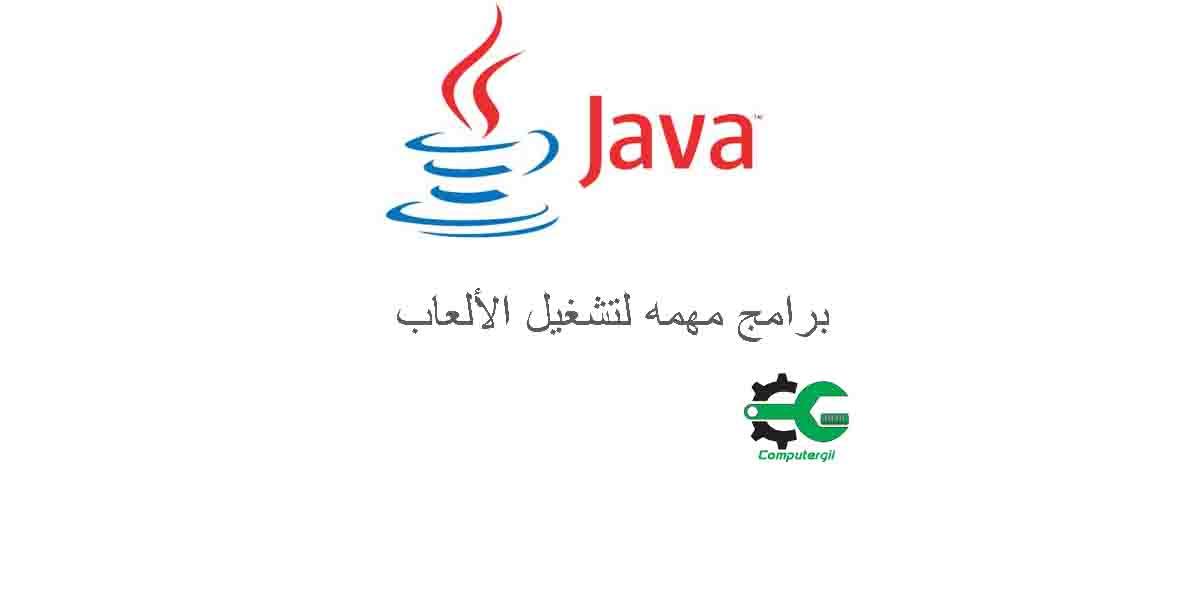 برامج لتشغيل العاب الكمبيوتر-كمبيوترجي