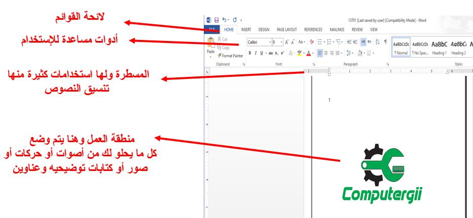 شرح مايكروسوفت اوفس للكمبيوتر - كمبيوترجي