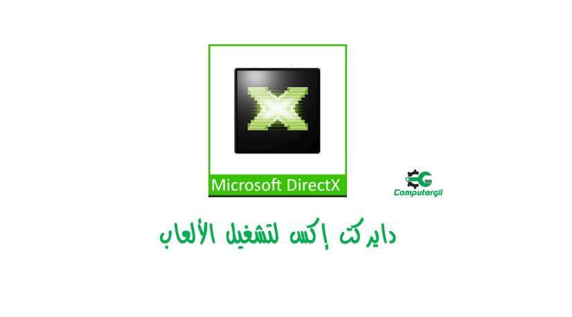 تحميل برنامج دايركت اكس اخر اصدار-كمبيوترجي