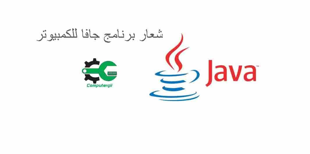 تحميل وشرح برنامج جافا للكمبيوتر-كمبيوترجي