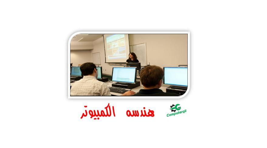 ما هو تخصص هندسة الحاسوب - كمبيوترجي