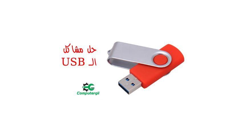 مشاكل مدخل ال USB فى الكمبيوتر - كمبيوترجي