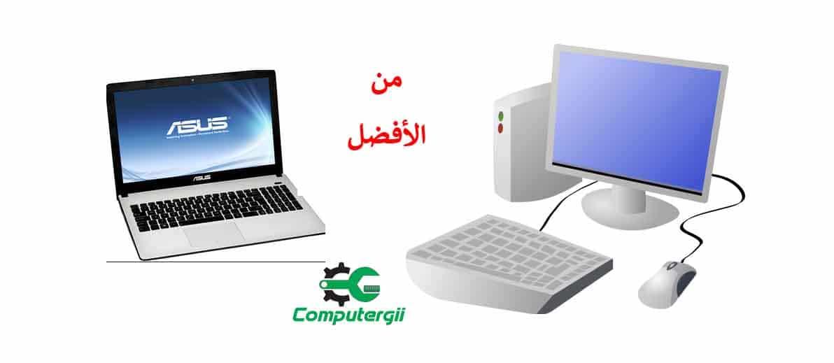 من الافضل الكمبيوتر المكتبي أو كمبيوتر لابتوب -computergii