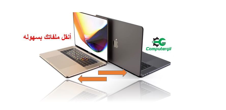 نقل الملفات من كمبيوتر لأخر - كمبيوترجي