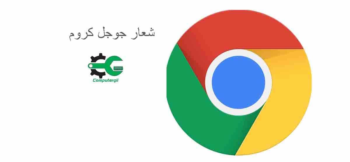 متصفح جوجل كروم للكمبيوتر -كمبيوترجي