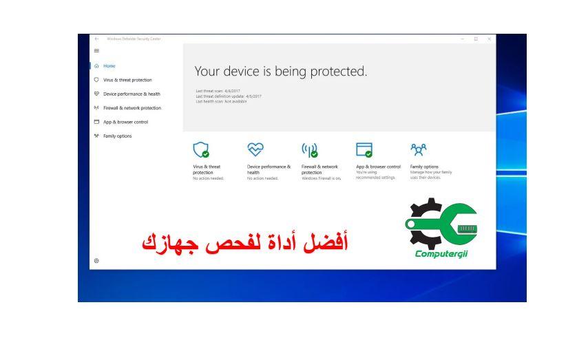 Windows Defender- كمبيوترجي