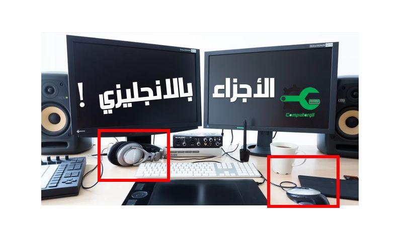 اسماء اجزاء الكمبيوتر بالانجليزي - كمبيوترجي