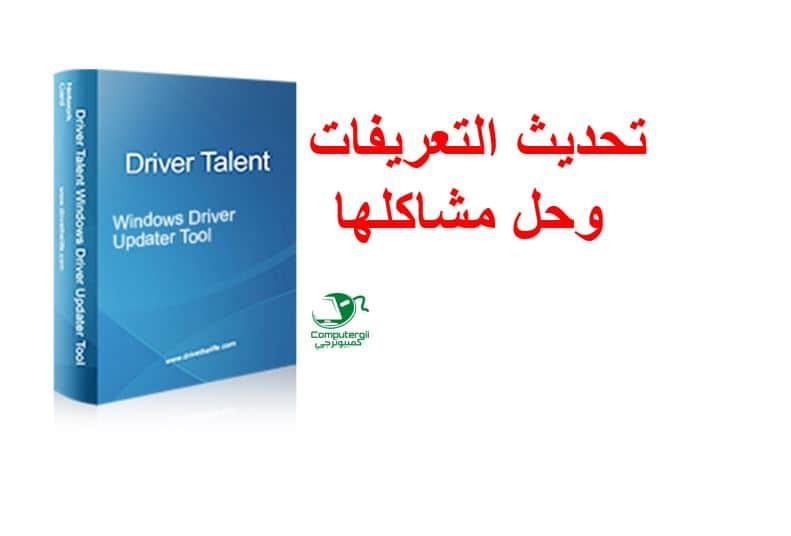 برنامج Driver Talent لتحميل وتحديث تعريفات الكمبيوتر - كمبيوترجي