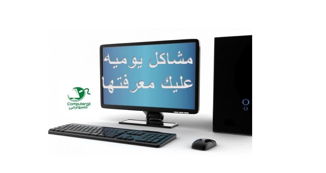 مشاكل وحلول الكمبيوتر - كمبيوترجي