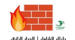 الجدار الناري - كمبيوترجي