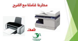 الطابعات وانواعها - كمبيوترجي