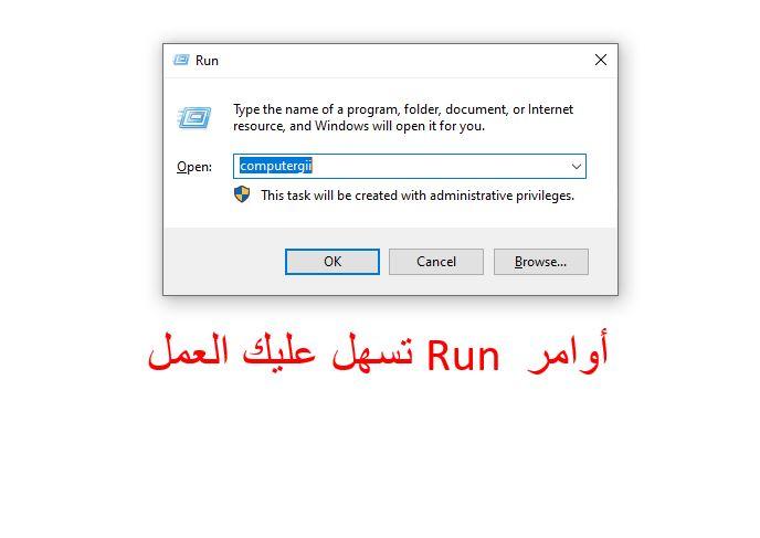 اوامر Run في الكمبيوتر - كمبيوترجي