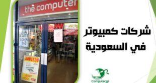 شركات كمبيوتر في السعوديه | كمبيوترجي