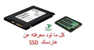 هاردسك SSD للكمبيوتر | كمبيوترجي