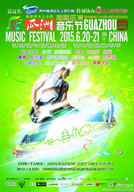 GuaGzhou Music Festival 2015