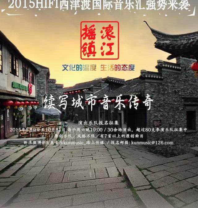 XiJinDu Weekly Rock Festival