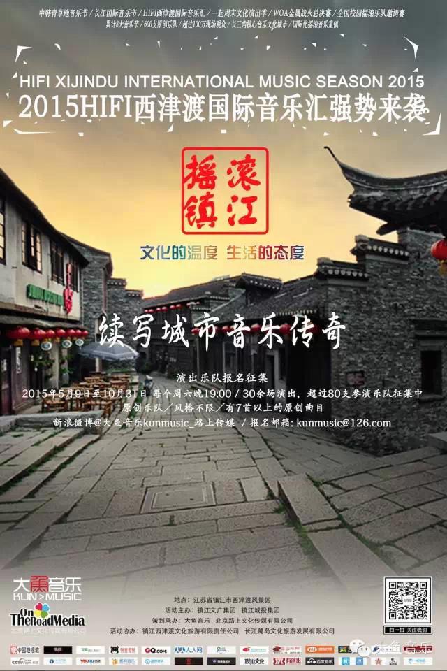 XiJinDu-poster XiJinDu Weekly Rock Festival