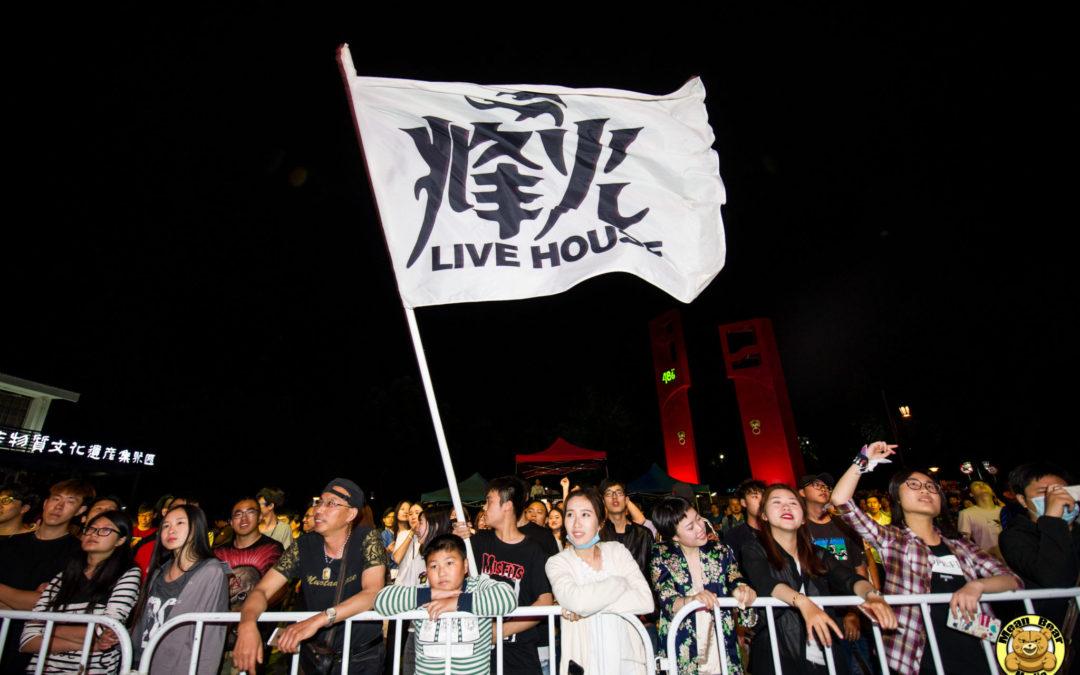 烽火音樂節 2017 music festival
