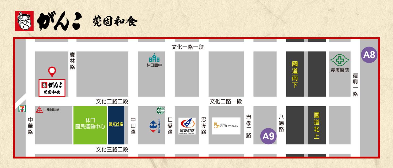 莞固和食 がんこ GANKO 林口本店 地圖